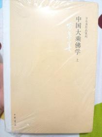 中国大乘佛学