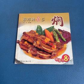 东方美食5焖