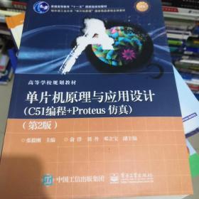 单片机原理与应用设计(C51编程+Proteus仿真 第2版)
