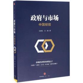 政府与市场❤ 张燕生,肖耿 著 中信出版社9787508669458✔正版全新图书籍Book❤