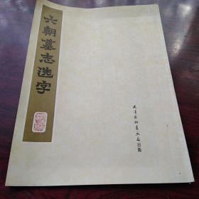 六朝墓志选字