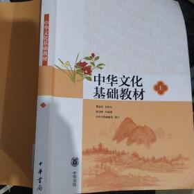 中华文化基础教材. 上