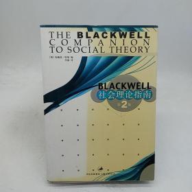 Blackwell 社会理论指南