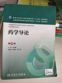 药学导论(第4版/本科药学/配增值)