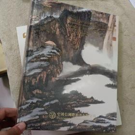 中鸿信二十周年春季拍卖会世家元气中国近现代重要书画专场