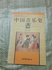 中国艺术简史丛书:中国音乐史