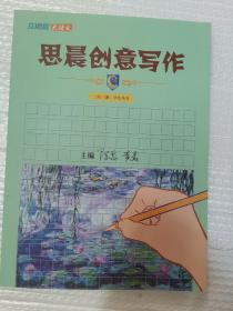 立思辰 大语文 思晨创意写作 二阶(暑)学生用书