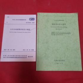 中华人民共和国国家标准:建筑设计防火规范、火灾自动报警系统设计规范