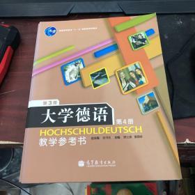 """普通高等教育""""十一五""""国家级规划教材:大学德语4(教学参考书)(第3版)"""