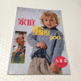 家庭编织900 儿童篇