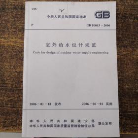 中华人民共和国国家标准GB50013-2006室外给水设计规范(2次印刷)