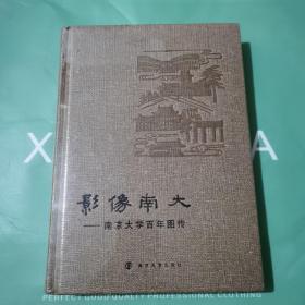 影像南大:南京大学百年图传