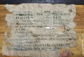 民国三十三年吉安县立中学师训班参观严学记栽表