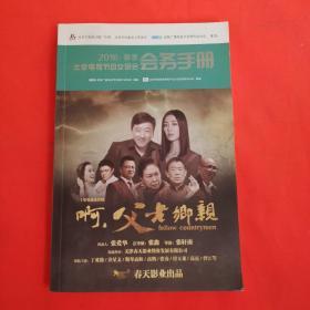 2016秋季北京电视节目交易会会务手册啊,父老乡亲