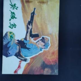 出售80年代战争题材连环画(突破乌江) 品相好如图 库存书无阅痕 自然旧 有钉锈