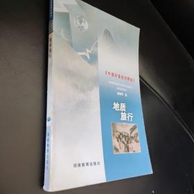 地质旅行:中国科普佳作精选