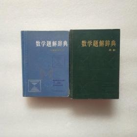 数学题解辞典代数 平面解析几何2本合售