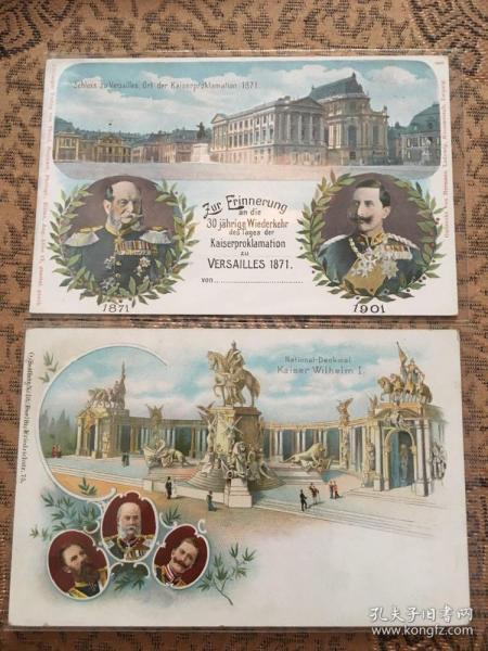 威廉一世弗瑞德里希三世威廉二世祖孙三代邮资明信片2张