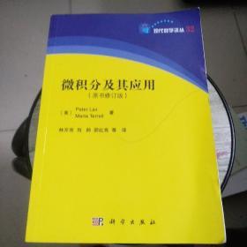 微积分及其应用 原书修订版