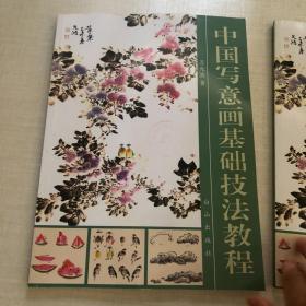 中国写意画基础技法教程