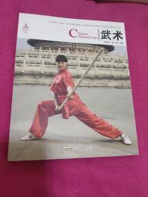 中国红:武术
