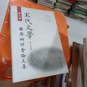 第九届宋代文学国际研讨会论文集