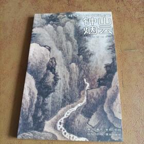 钟山烟云-中国山水画通鉴27