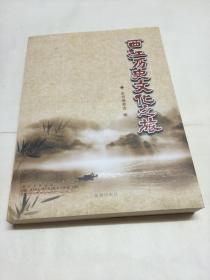 西江历史文化之旅 【讲述肇庆、云浮、江门、佛山等地的人文地理、名胜名人事迹】