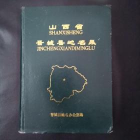 山西省晋城县地名录