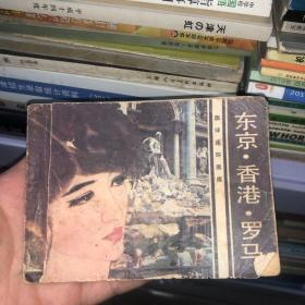 东京香港罗马 连环画 少背面封皮
