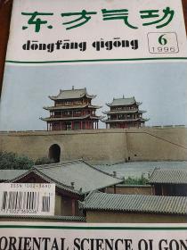 东方气功1996年第6期