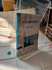 对外汉语教学法研究