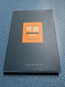 可扬藏书票:三阳书屋藏品精选(可扬签名本)