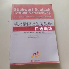 新求精德福备教程口语训练(修订版