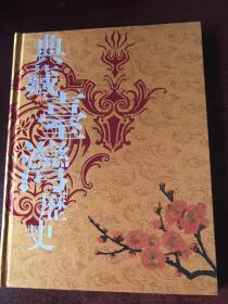 典藏历史精装册