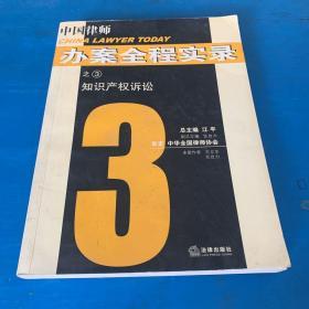 中国律师办案全程实录