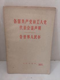 各国共产党和工人党代表会议声明告世界人民书