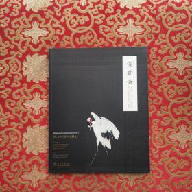 倦勤斋:乾隆花园皇家文化系列 一