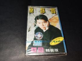巫启贤磁带 太傻精装版 美卡正版全新未拆封