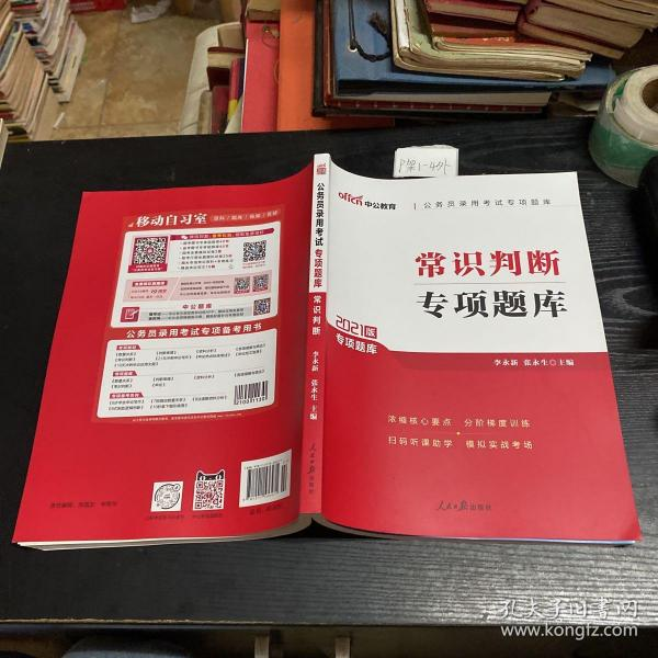 中公版·2017公务员录用考试专项题库:常识判断(二维码版)