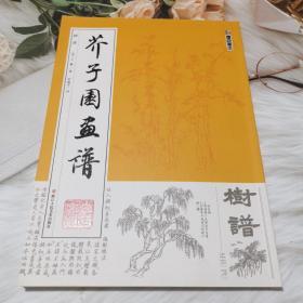 墨点字帖芥子园画谱(白话文版) 树谱