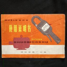 《使用说明书》MG4B型 钳形表 32开 烟台电表厂出品 私藏 书品如图