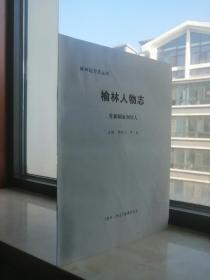陕西省地方志系列丛书---榆林市专业系列---【榆林人物志】---虒人荣誉珍藏