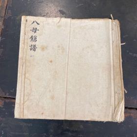 罕见!清代武术抄本《八母枪谱》一册全