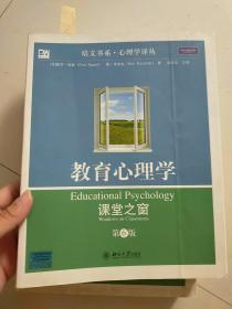 教育心理学:课堂之窗(第6版)