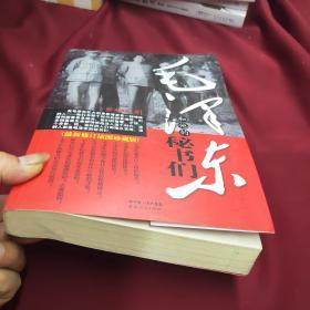 毛泽东和他的秘书们(最新修订插图珍藏版)