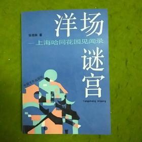 洋场谜宫:上海哈同花园见闻录