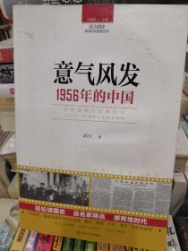 读点国史:意气风发——1956年的中国
