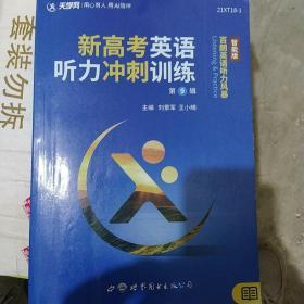 新高考英语听力冲刺训练