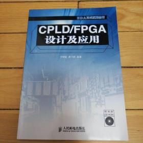CPLD/FPGA设计及应用